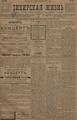 Сибирская жизнь. 1898. №087.pdf