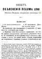 Филарет (Дроздов). Опыт объяснения псалма 67. (Правосл. обозр., 1869).pdf