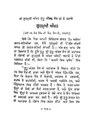 ਗੁਰਮੁਖੀ ਅੱਖਰ - ਭਾਈ ਸ਼ੇਰ ਸਿੰਘ ਐੱਮਐੱਸਸੀ ਕਸ਼ਮੀਰ.pdf