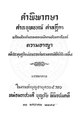 คำพิพากษาฯ รัชกาลที่ 8 - ๒๔๙๘.pdf