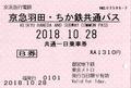 京浜急行電鉄 京急羽田・ちか鉄共通パス 共通一日乗車券 B券.png