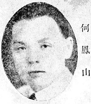 Ho Feng-Shan - Ho Feng-Shan