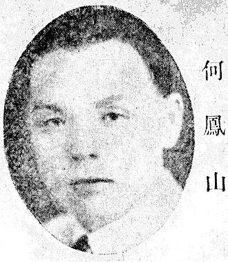 Ho Feng-Shan - Ho Feng-Shan (1901–1997)
