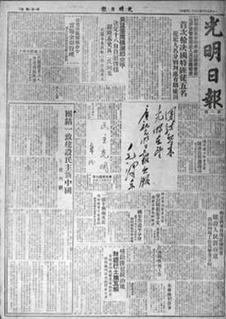 Guangming Daily - Front page of the first issue on 16 June 1949