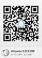 北京维基百科交流群二维码.jpg