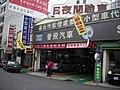 北投驗車 - panoramio - Tianmu peter (8).jpg