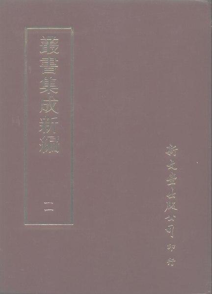 File:叢書集成新編011.pdf
