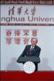 小布希在清華大學演講美國總統.png