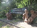 岩泉町看板 - panoramio.jpg