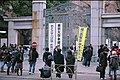 東大入試 2009 (3309084647).jpg