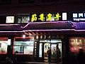 牡丹江市区的筋尊皇牛饭店 - panoramio.jpg
