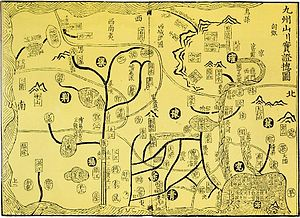 "Great Flood (China) - A depiction of the system of the zhou, or ""islands"" (now reinterpreted as ""provinces""), a system which Shun is credited with developing as a tool to allow political administration of a territory with ongoing flooding making normal communications impossible, although the number and locations of zhou have varied over time"