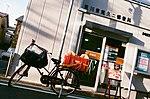 荒川東尾久二郵便局 Tokyo (22354017948).jpg