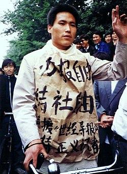 蒲志強19890510.jpg