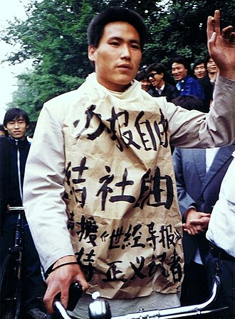 Tiananmen Square protests of 1989 - A photo of Pu Zhiqiang, a student protester at Tiananmen, taken on 10 May 1989.