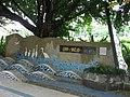蘭興一號公園 - panoramio.jpg