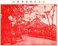 重慶市江北公園風景之一.jpg