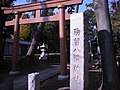 駒留八幡神社 Komadome Hachiman shrine - panoramio.jpg