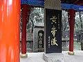 黄帝陵的石碑 - panoramio.jpg