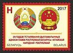 1178 (25-hoddzie ŭstaliavannia dyplamatyčnych adnosin pamiž Respublikaj Bielaruś i Kitajskaj Narodnaj Respublikaj).jpg