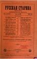 1889, Russkaya starina, Vol 62,63. №5-8.pdf