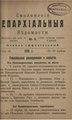 1916. Смоленские епархиальные ведомости. № 08.pdf