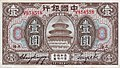 1 Dollar - Bank of China, Shanghai branch (1918) 03.jpg