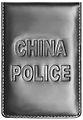 2008年版人民警察证皮夹外部背面.jpg
