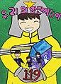 2014년 제24회 서울소방안전 작품공모전 포스터 수상작 장려상. 우리의 안전지킴이 119.jpg