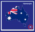 23. Ավստրալիա.png