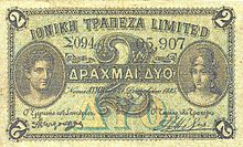 2 Ionian drachmas, 1885, type a, front view.jpg