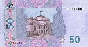 50 гривень фото тенге купюры 2006 года