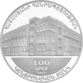 AM 100 dram Ag 2003 Bank a.png