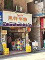 A Store of Fengxing Milk.jpg