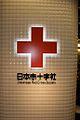 Akiba-F by Red Cross Japan.jpg