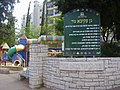 Akiva Gur Garden (1).JPG