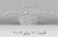 Arab Wiki Day Promo 3.png