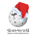 Armenian Wikipedia New year logo 2020.png