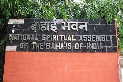 Bahai-House-New-Delhi-01a.JPG