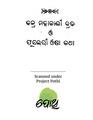 Bajra Mahakali Brata O Phuleri Osha Katha.pdf
