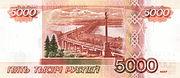 Monbileto 5000 rubloj 2010 back.jpg