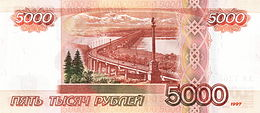 Banknote 5000 rubles 2010 back.jpg