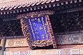 Beijing YONGHEGONG Lama Temple - panoramio (4).jpg