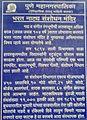 Bharat Natya Sanshodhan Mandir.jpg