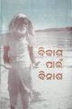 Bikasha Pain Binasha.pdf