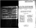 Bolshevik 1928 No21-22.pdf