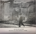 Bombing of Damascus 1925 - 1.png