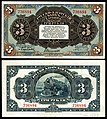 CHI-S475a-Russo-Asiatic Bank-3 Rubles (1917).jpg