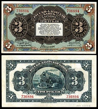Russo-Chinese Bank - Russo-Asiatic Bank note, 3 Rubles (1917)
