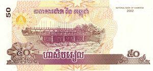 Cambodian riel - Image: Cambodia 2002 50r reverse